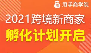 2021跨境新商家孵化計劃開啟!新手日銷百單