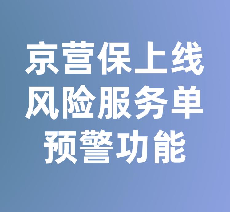 京东京营保上线风险服务单预警功能!