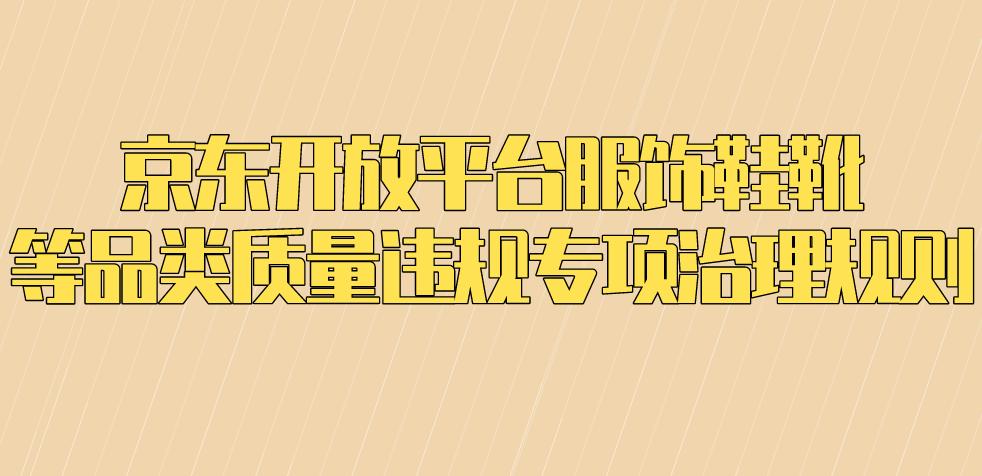 京东开放平台服饰鞋靴等品类质量违规专项治理规则