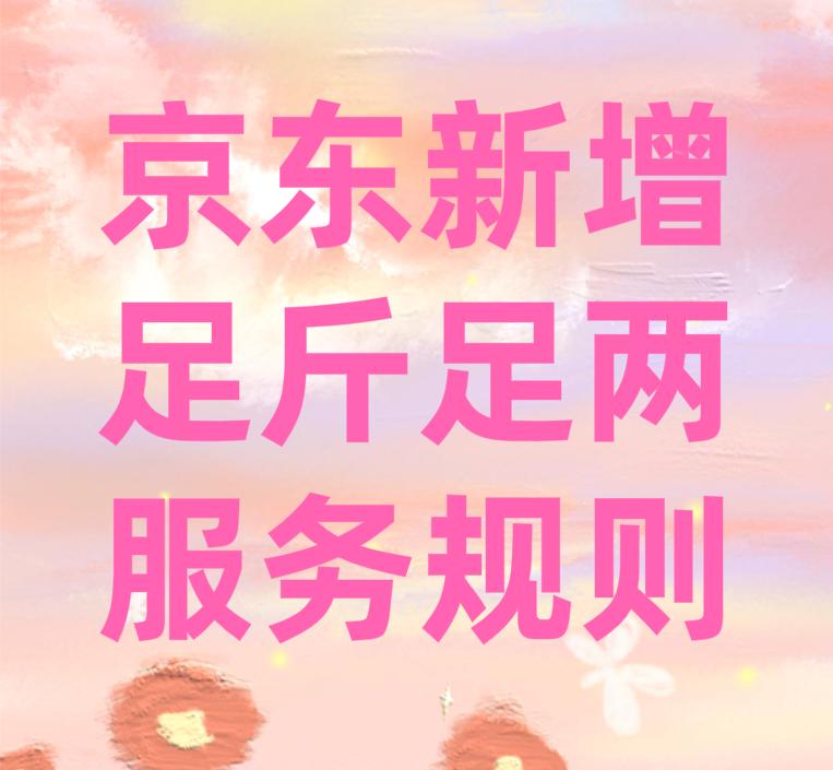 """京東開放平臺新增""""足斤足兩""""服務規則"""