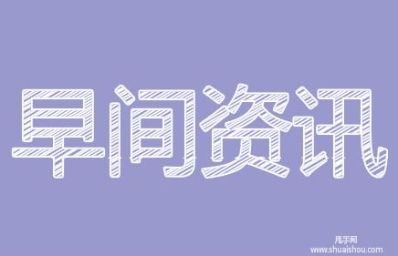 """早报:美团王兴捐赠约179亿元股份,苏宁易购发起""""限塑令"""""""