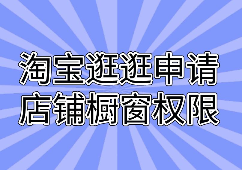 淘宝逛逛商家怎么申请店铺橱窗(挂商品)权限?