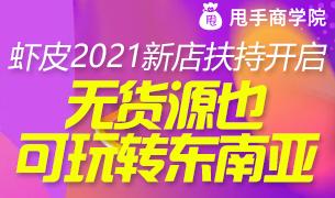 今晚8点直播:虾皮2021最新官方扶持计划分享