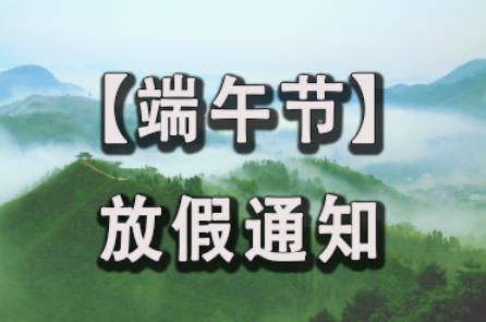 """2021年甩手團隊""""端午節""""放假通知!"""