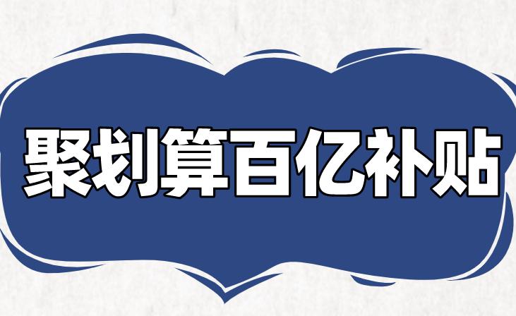 【聚划算百亿补贴】支持淘宝客单品推广