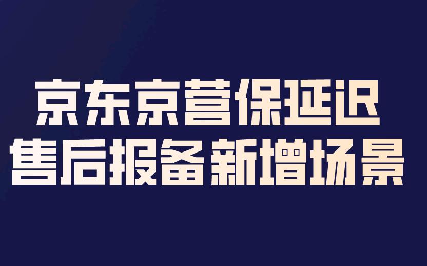 京东京营保延迟售后报备新增场景