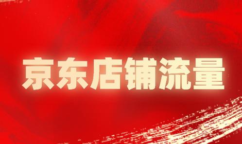 快速提升免費流量,必須掌握的京東店鋪流量爆發秘技!
