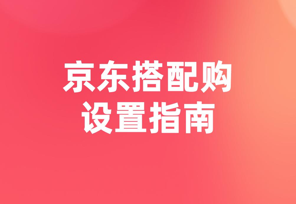 京東商家【搭配購】設置指南來啦!