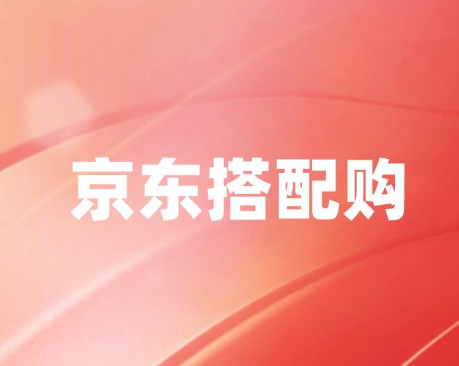 京东搭配购常见问题FAQ,来看看