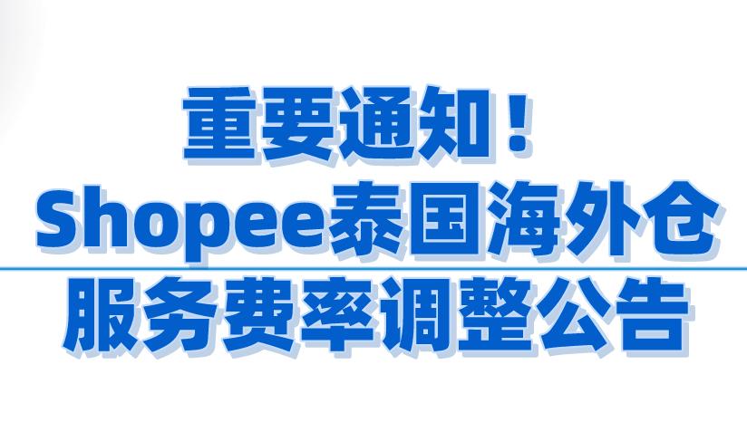 重要通知!Shopee泰国海外仓服务费率调整公告