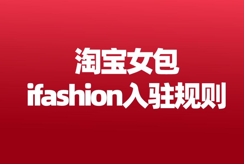 2021年淘寶女包ifashion入駐規則