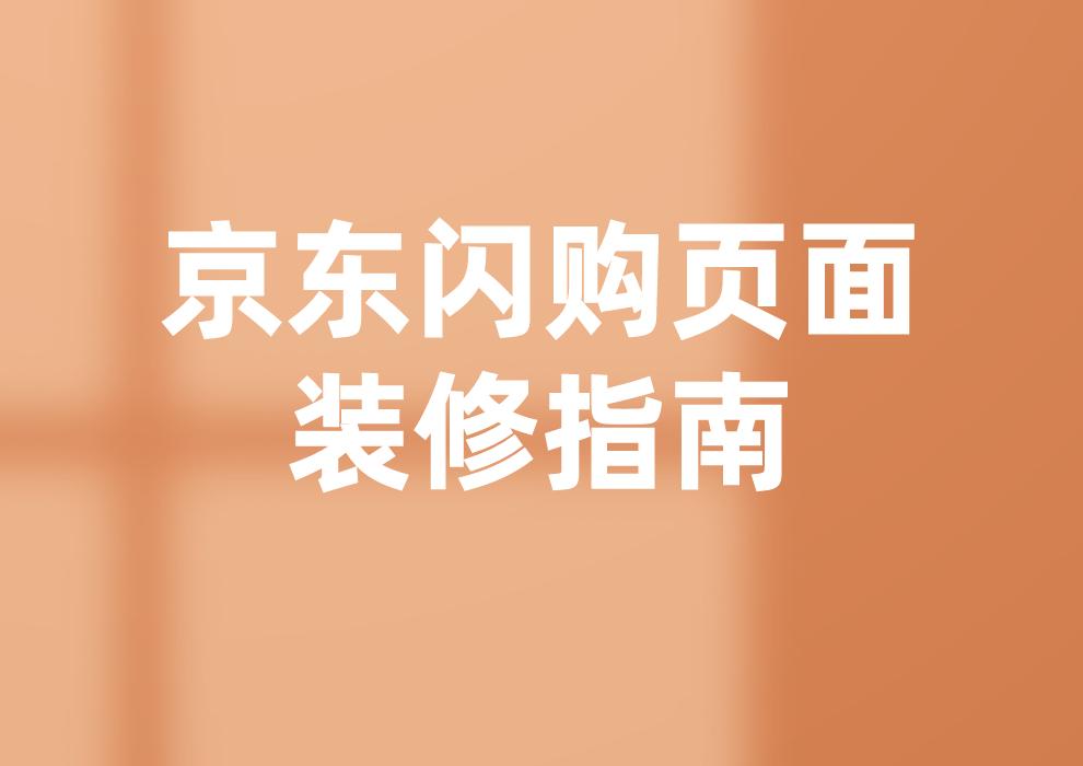 京东闪购页面装修指南