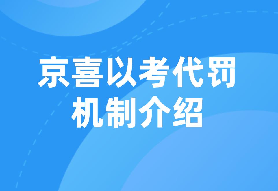 """京喜开放平台推出""""以考代罚""""机制"""