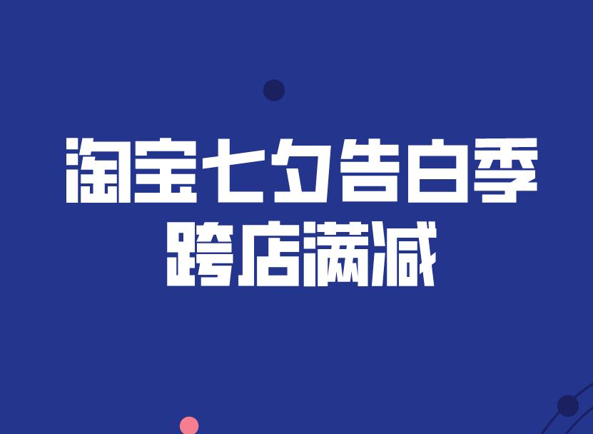 2021年淘宝七夕告白季跨店满减说明贴