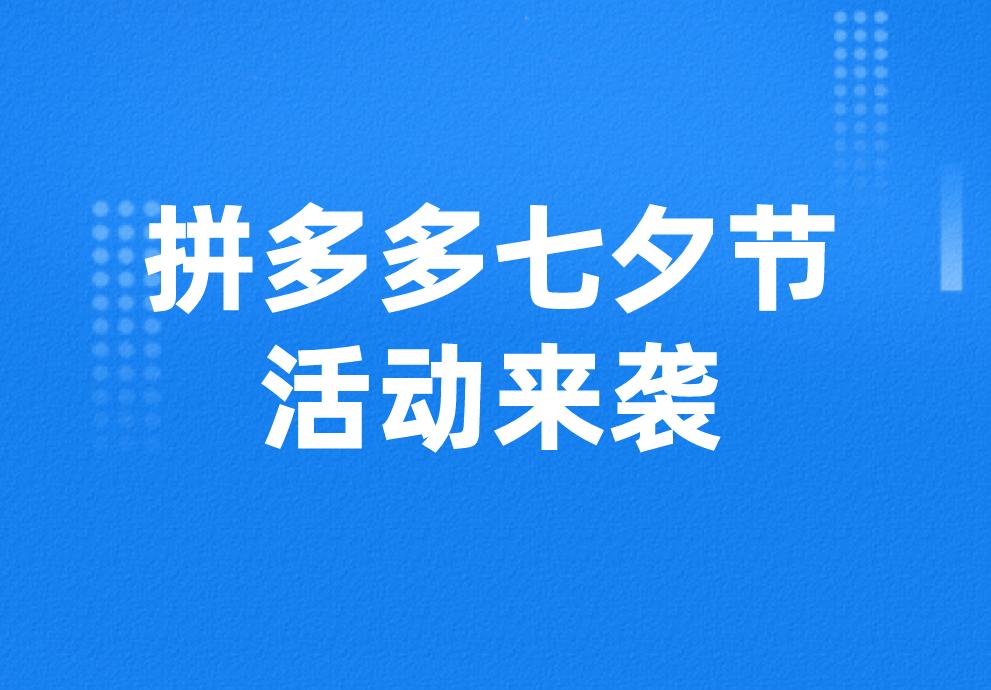 拼多多七夕节专属活动-搜索推荐专区报名开始!