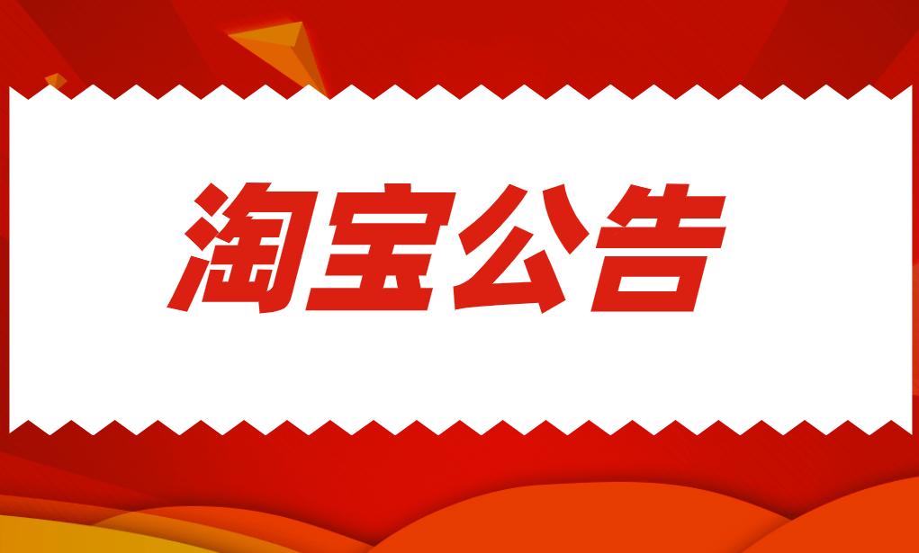 淘宝网关于河南省洪水影响的交易发货时间调整