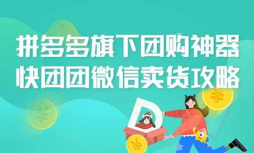 快團團微信賣貨指南
