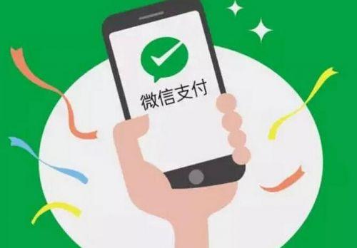 """早報:微信支付""""品牌紅包""""升級,網信辦禁炒""""網絡兒童"""""""