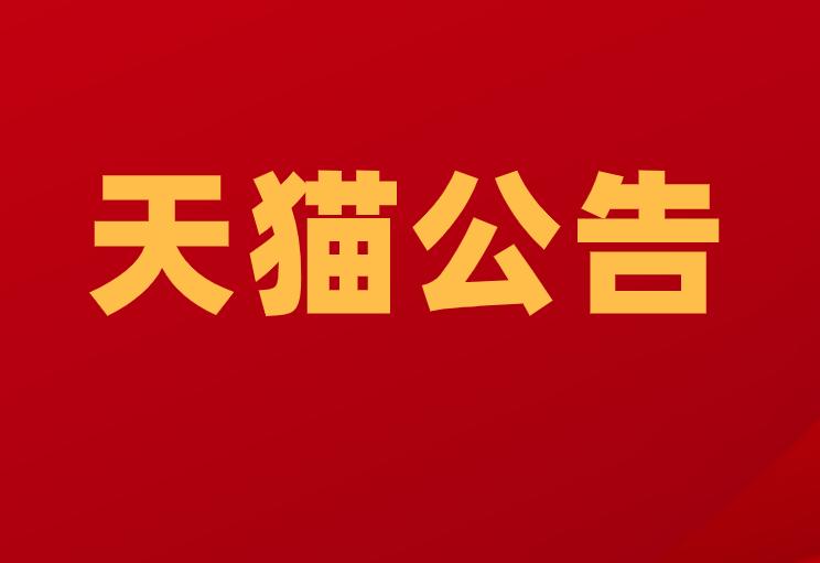 """天猫关于""""河南省暴雨灾害""""天猫物流策略临时公告"""