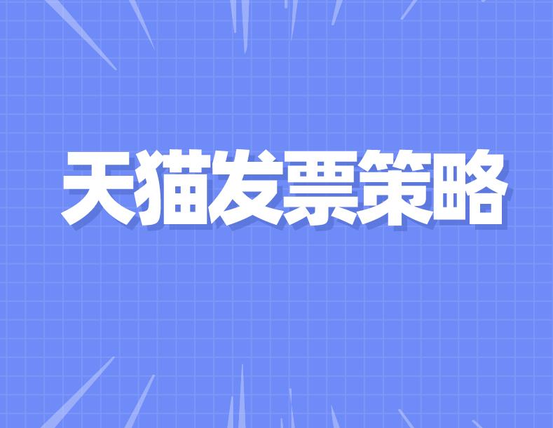"""天猫发布""""河南省暴雨灾害""""发票策略临时公告"""