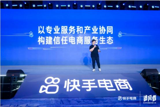 """快手電商正式宣布推出""""造風者計劃"""""""
