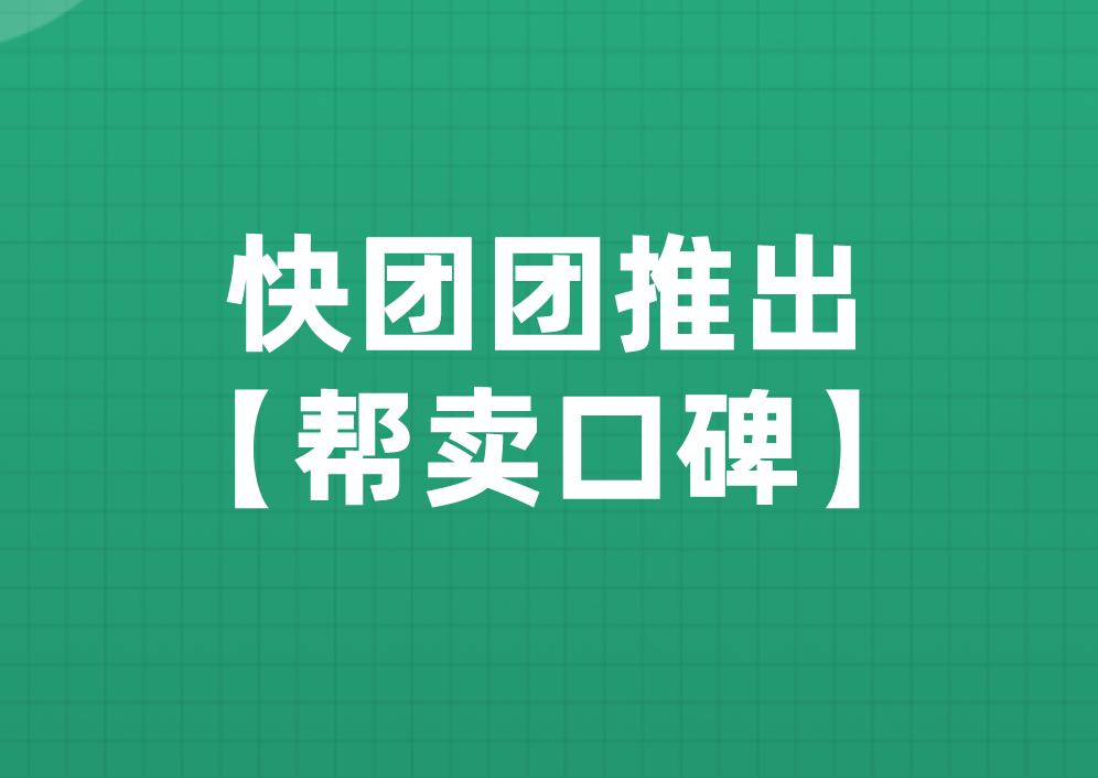 快团团推出【帮卖口碑】,教你认准靠谱团长!