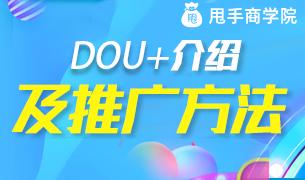 抖音DOU+介绍及推广方法
