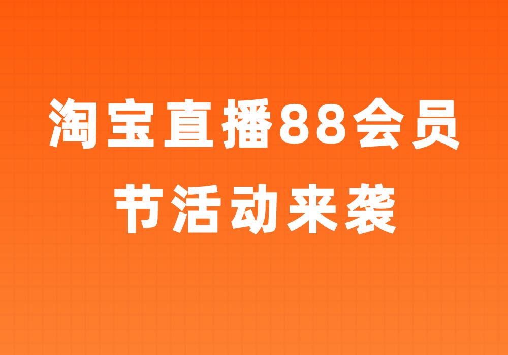 淘寶直播88會員節活動來襲!來看看活動玩法