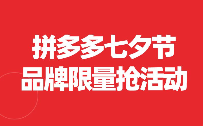 拼多多七夕节-品牌限量抢活动开始报名啦!