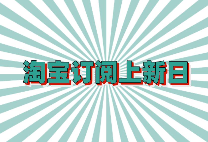 8月淘寶訂閱上新日活動招募-潮流上新