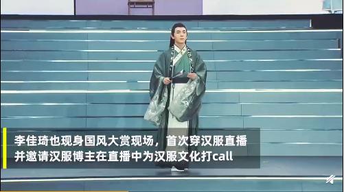 """李佳琦現身""""天貓國風大賞""""活動 帶貨總值超4500萬元"""