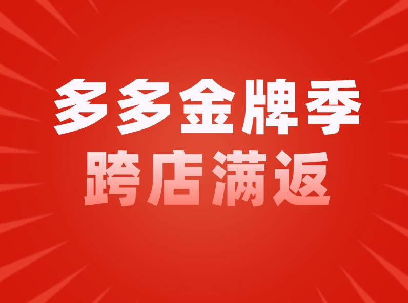 """拼多多""""多多金牌季-跨店满返""""活动介绍"""