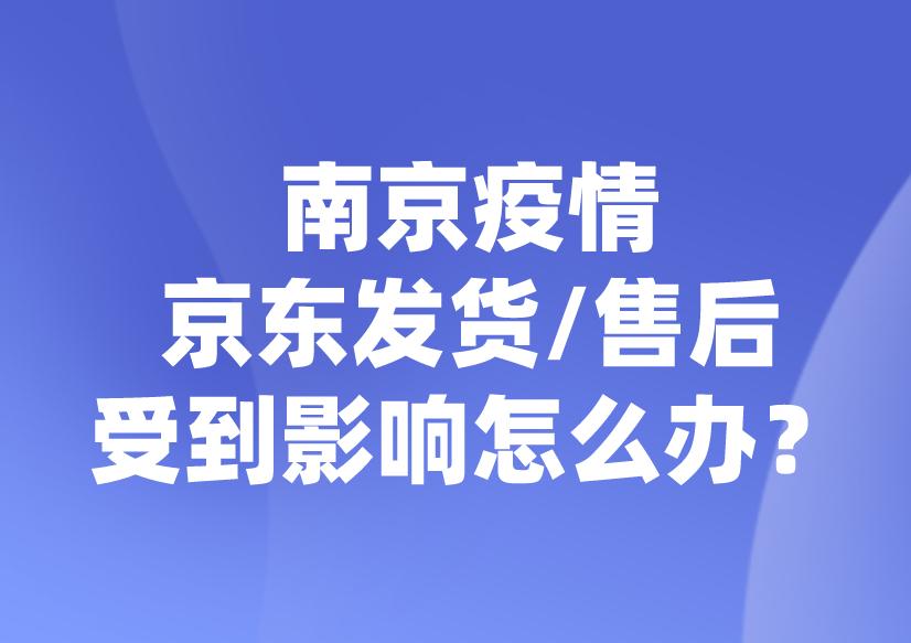 南京疫情,京东店铺发货/售后受到影响怎么办?