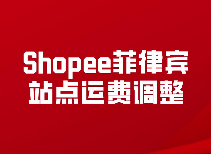 Shopee菲律宾站点Standard International渠道运费调整