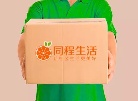 """早報:同程生活更名為""""蜜橙生活"""",主播賣假貨獲刑三年四個月"""