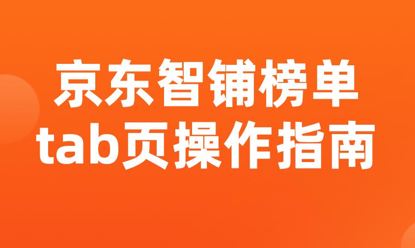 京東智鋪榜單tab頁操作指南