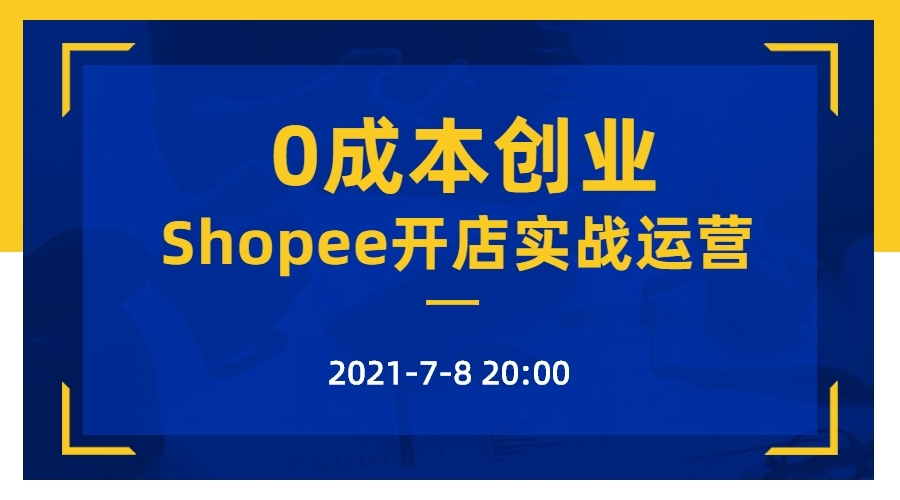 0成本创业!Shopee新店实战运营直播