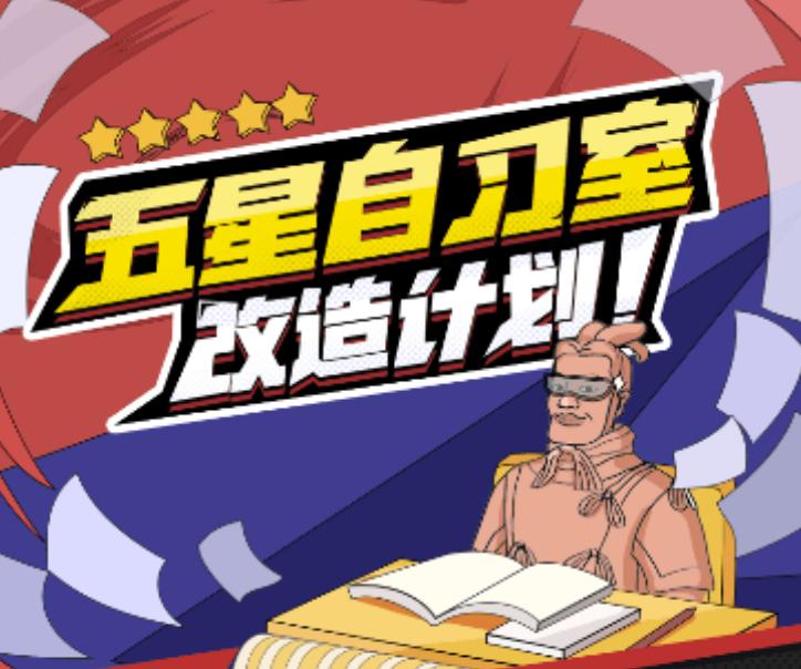 """酷暑來襲!淘寶買菜""""五星自習室改造計劃""""落地西安"""