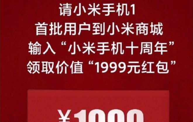 雷军:向小米手机1首批用户每人赠送1999元红包