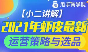 【小二讲解】2021年虾皮最新运营策略与选品