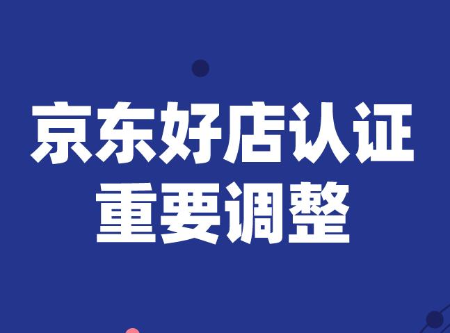 京东好店认证重要调整,9.14生效!