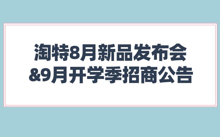 淘特8月新品发布会&9月开学季招商公告