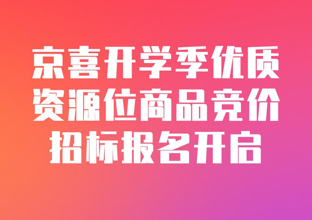 """京喜""""开学季""""优质资源位商品竞价招标报名开启!"""