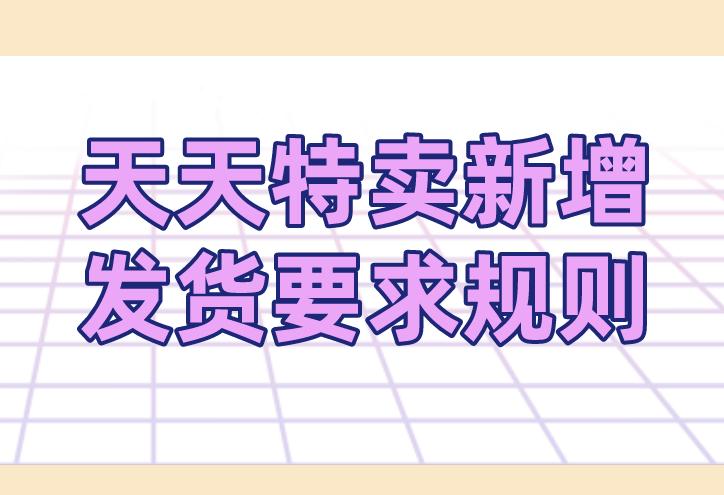 天天特卖新增发货要求规则,8月30日生效!