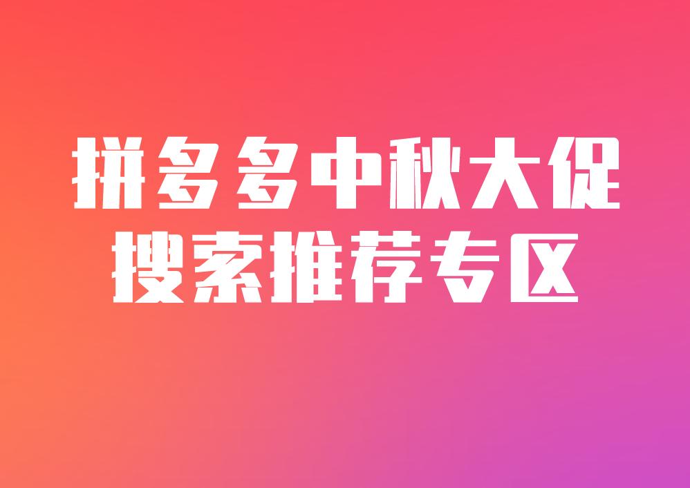 拼多多中秋大促-搜索推荐专区报名开启!
