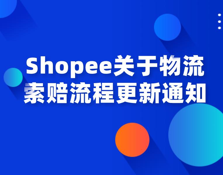 Shopee关于物流索赔流程更新通知