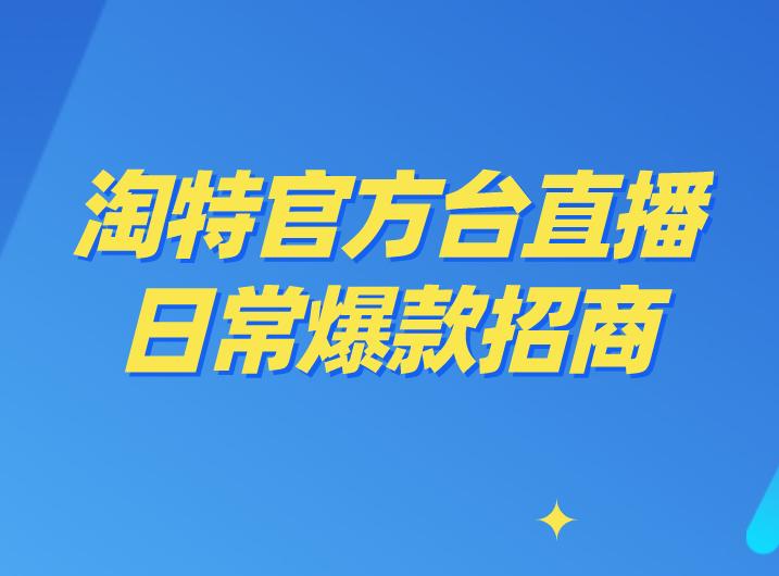 淘特官方台直播:日常爆款招商
