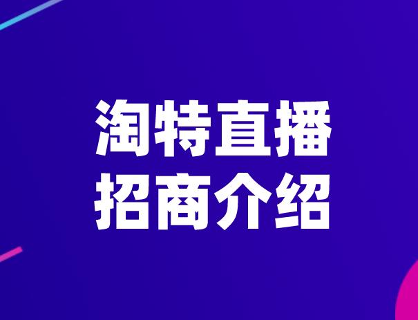 9月试运营!淘特直播招商介绍!