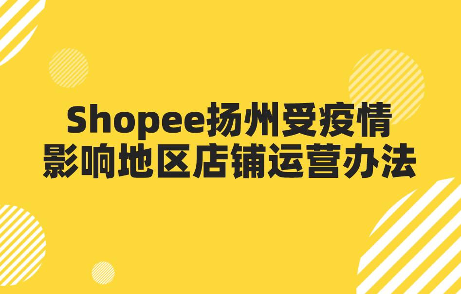 Shopee扬州受疫情影响地区店铺运营办法