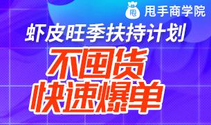 【干货直播】虾皮旺季扶持计划!不囤货轻松爆单